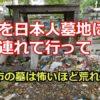 セブの旧日本人墓地を案内して貰ったらキョンシーの世界だった